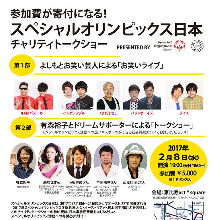 スペシャルオリンピックス日本 チャリティートークショー ドリームサポーター森 理世 トークショー